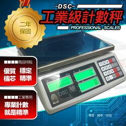 秤 磅秤 電子秤 DSC新型計數秤 計算 電子零件