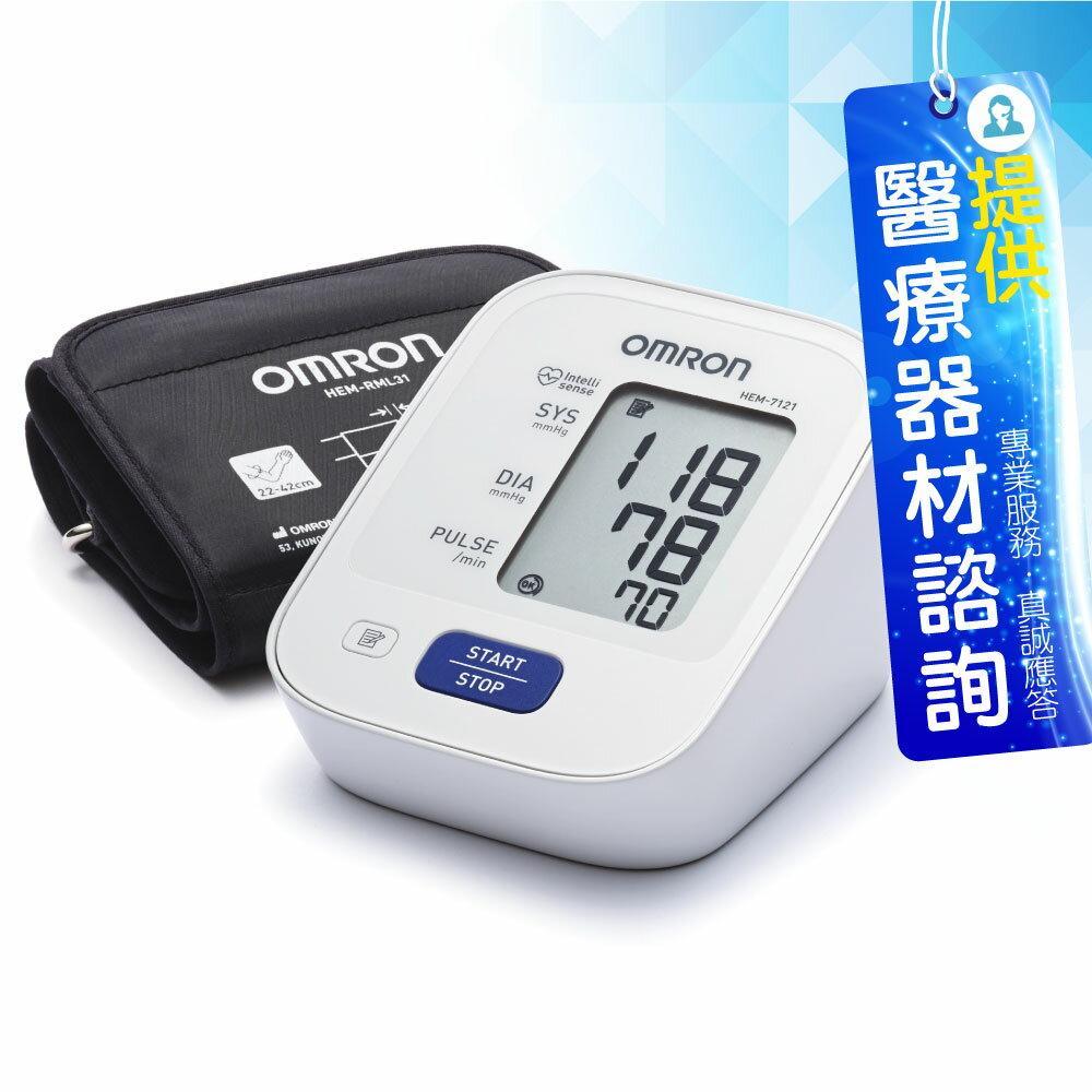 日本 OMRON歐姆龍 HEM-7121 自動血壓計 健康生活用品-手臂測量扇形軟式壓脈帶款式 來電(店)另有優惠折扣