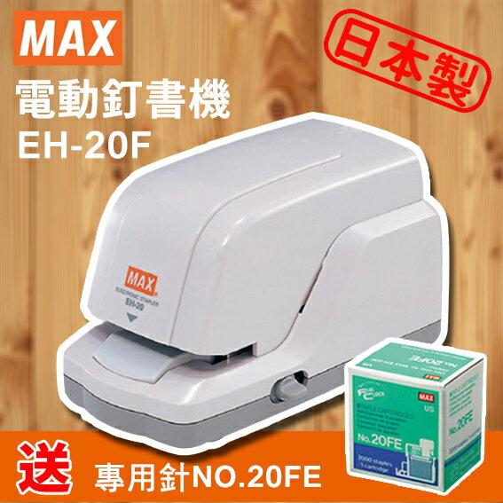 【送 訂書針 NO.20FE】MAX 美克司 EH-20F 電動訂書機/省力/訂書機/釘書針/裝訂/辦公/文具/日本製