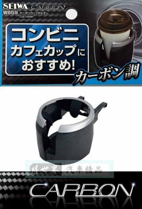 權世界@汽車用品 日本 SEIWA 碳纖紋鍍鉻 冷氣出風口夾式 3點式橡膠墊防震 飲料架 杯架 1入 W859