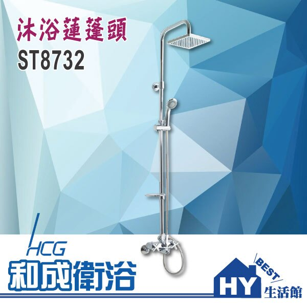 HCG 和成 ST8732 淋浴蓮蓬頭 -《HY生活館》水電材料專賣店