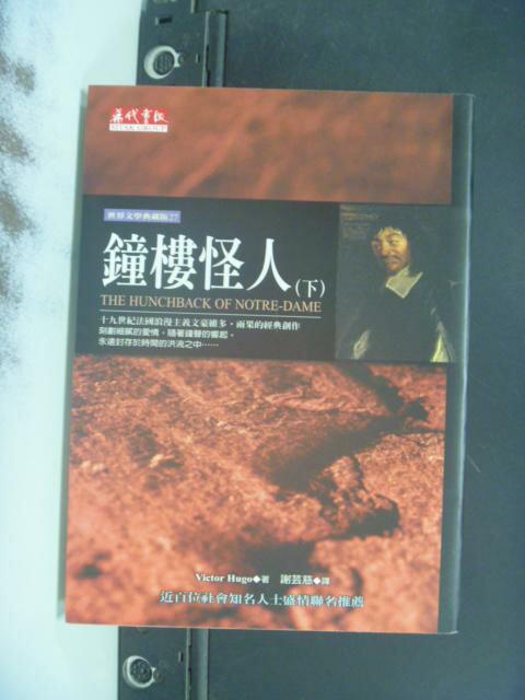 【書寶二手書T9/翻譯小說_LOK】鐘樓怪人(下)_謝芸慈, Victor Hugo