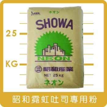 ★樂焙客☆日本昭和製粉【原裝25KG】吐司專用粉 : 霓虹Neon Bread Flour★