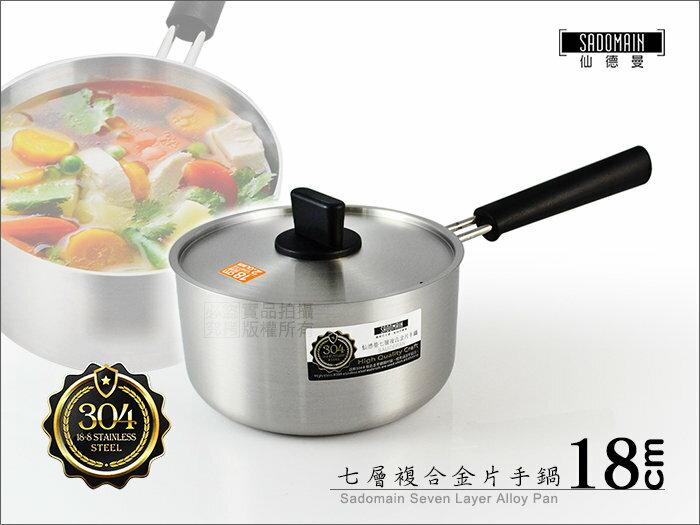 快樂屋♪ 【贈矽膠隔熱墊】仙德曼 北歐風七層不鏽鋼單柄鍋 18cm 304不鏽鋼湯鍋