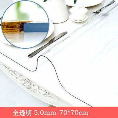 【5.0mm全透明軟玻璃桌墊-70*70cm-1款組】PVC桌布防水防燙防油免洗膠墊(可定制)-7101001
