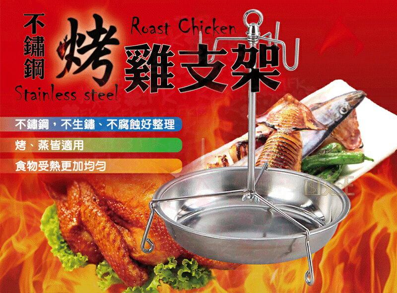 【尋寶趣】不鏽鋼烤雞支架-三角架 烤肉煮火鍋燉雞湯 烤雞 烤肉架 烤肉爐 烤箱 不鏽鋼 BBQ-011