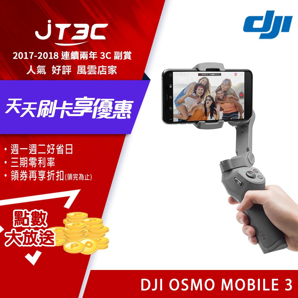 DJI OSMO MOBILE 3 手機雲台 套裝版 (公司貨)
