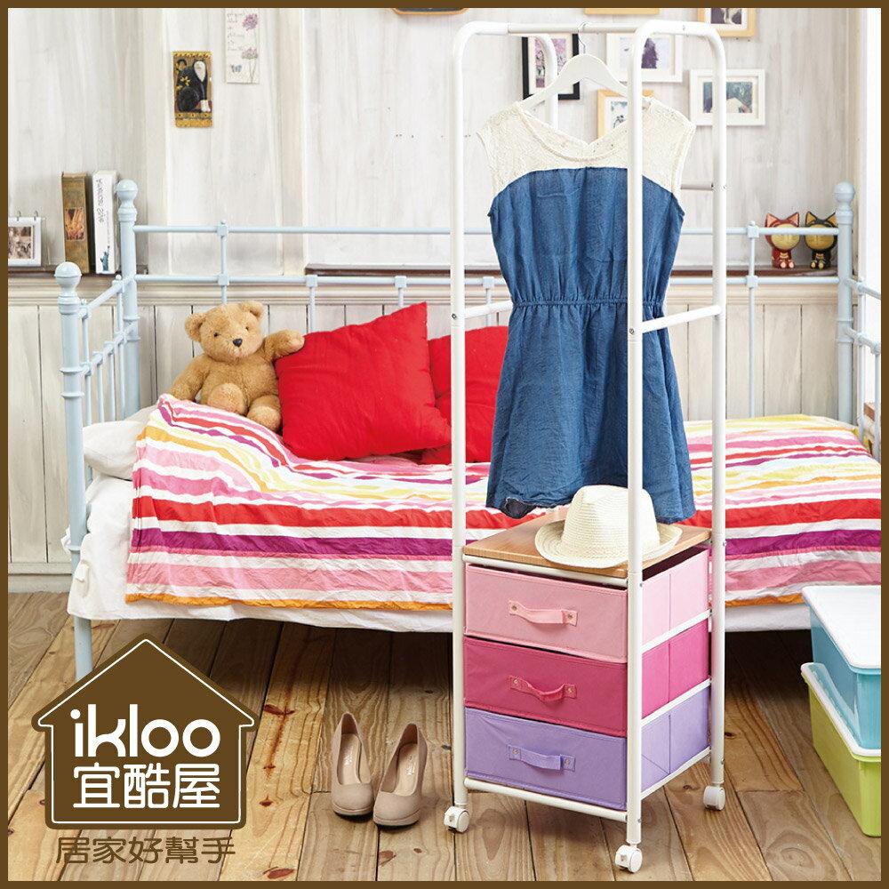 【ikloo】日系簡約三抽衣架/組合式衣櫃 (附輪)