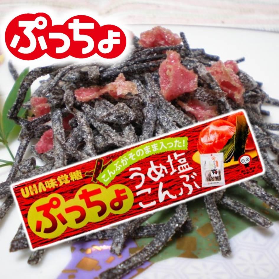 【UHA味覺糖】 味覺噗啾梅鹽昆布條糖 軟糖 50g 日本進口糖果 UHA味?糖 ???? ?????? ?????