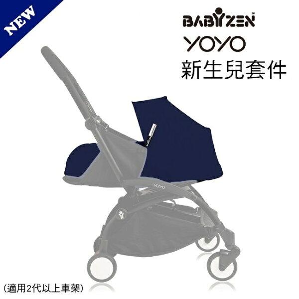 【New法國航空聯名款】法國【BABYZEN】YOYO手推車0+新生兒套件(2代3代推車通用)(法航藍)(預購6月中)