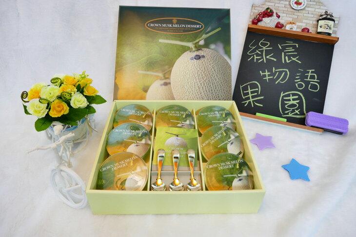 JAPAN靜岡縣頂級哈密瓜果凍1.04公斤 - 綠宸物語果園