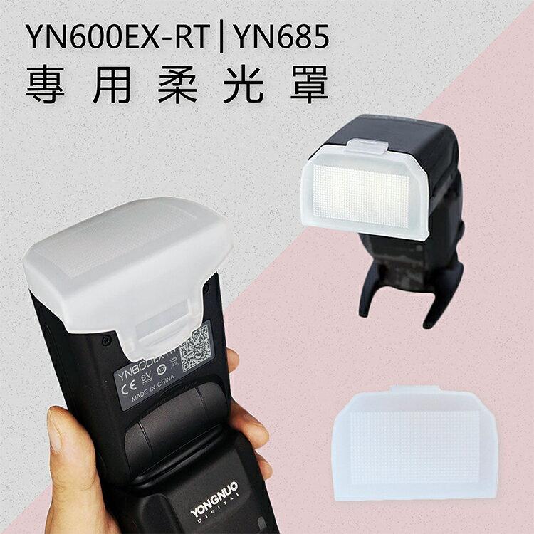 攝彩@YN-685 YN600EX-RT 專用柔光罩 閃光燈 柔光盒 YONGNUO 永諾 柔光罩 肥皂盒