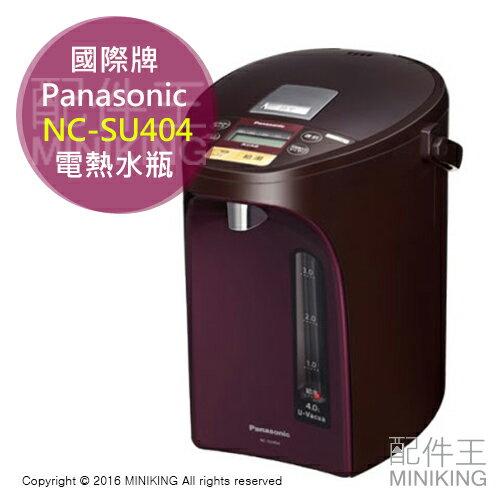 【配件王】日本代購 Panasonic 國際牌 NC-SU404 電熱水瓶 4公升 熱水壺 熱水瓶 另 CV-WA30