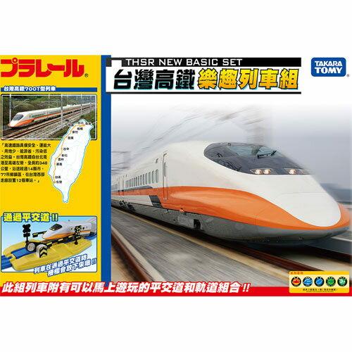 《 TAKARA TOMY 》新高鐵樂趣列車組