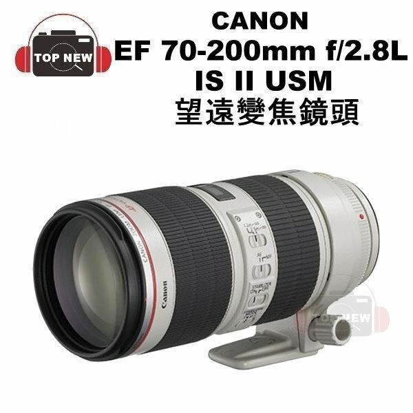 上新數位 CANON 單眼鏡頭 EF 70-200mm F2.8L IS USM II 望遠 變焦 鏡頭 公司貨