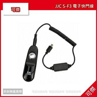 可傑 JJC S-F3 電子快門線 RR90 快門線遙控器 相容Fujfilm快門線 X-M1 / X-E2 / X-A1 / XQ1