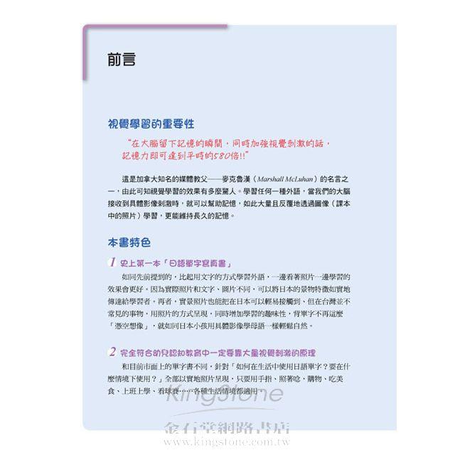 用日本小孩的方法記單字:圖解單字+聽力,不用背就能學好日文單字!!(附日語、中文對照MP3) 1