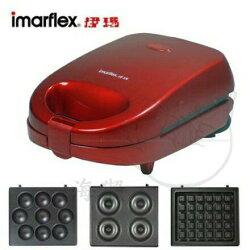 【吉賀】imarflex 伊瑪 三合一烤盤鬆餅機 點心機 可換烤盤 甜甜圈/雞蛋糕/鬆餅烤盤 IW-735
