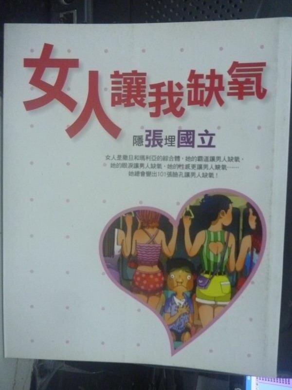 【書寶二手書T7/兩性關係_LKV】女人讓我缺氧_張國立