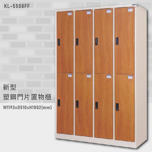 台灣品牌首選~【大富】KL-5508FF新型塑鋼門片置物櫃置物櫃(木紋)收納櫃鑰匙櫃學校宿舍台灣製造