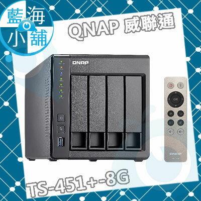 QNAP 威聯通 TS-451+-8G 4Bay NAS 網路儲存伺服器★附遙控器★
