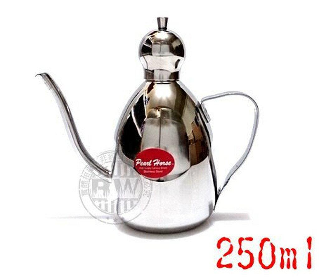2059生活居家館 Pearl Horse義大利圓型細口壺250cc ㊣304不鏽鋼咖啡壺手沖壺 油壺 開水壺 茶壺