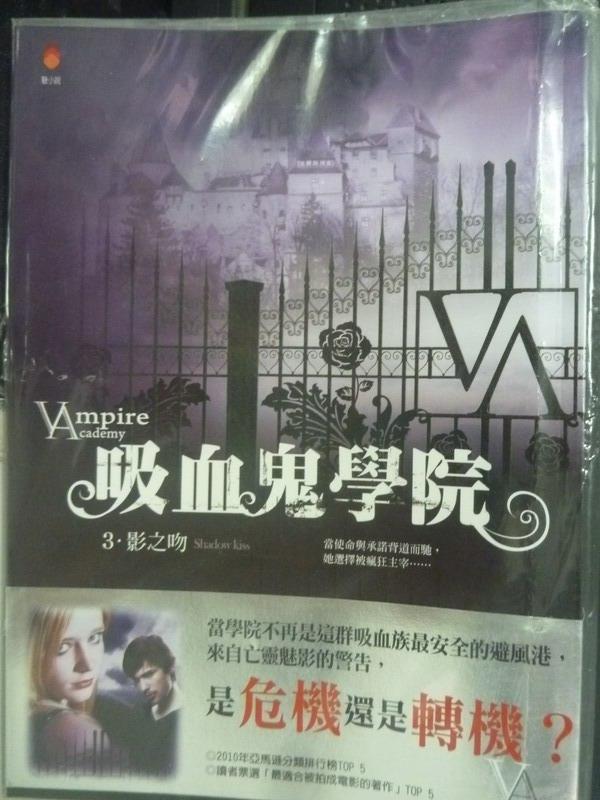 【書寶二手書T9/一般小說_JQV】吸血鬼學院3影之吻_蕾夏爾.米德