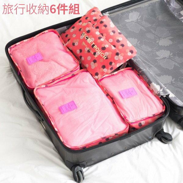 旅行收納袋 六件組 行李箱整理袋 旅遊衣物分類袋 盥洗包【SV7442】HappyLife