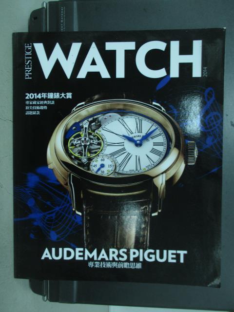 【書寶二手書T1/收藏_PIF】Prestige Watch_專業技術與前瞻思維等