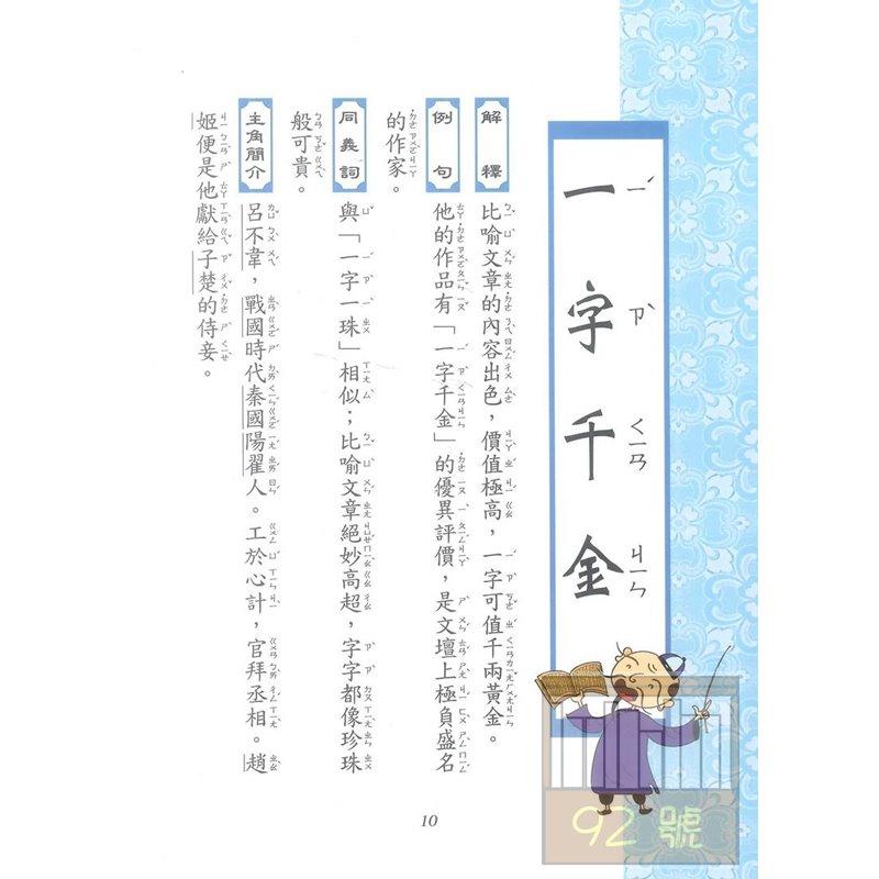 世一國小成語故事All in One(B6228) 3