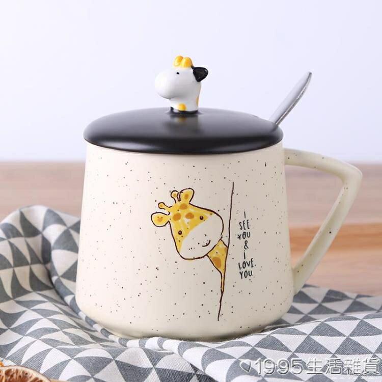 可愛陶瓷杯子女帶蓋勺馬克杯創意個性潮流水杯家用牛奶早餐咖啡杯 創時代3C 交換禮物 送禮