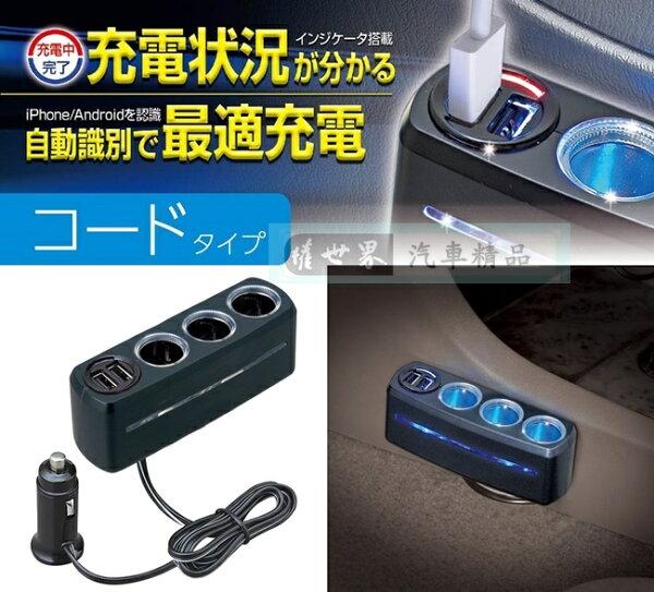 權世界@汽車用品日本SEIWA2.4A雙USB+3孔點煙器延長線式電源插座擴充器F285