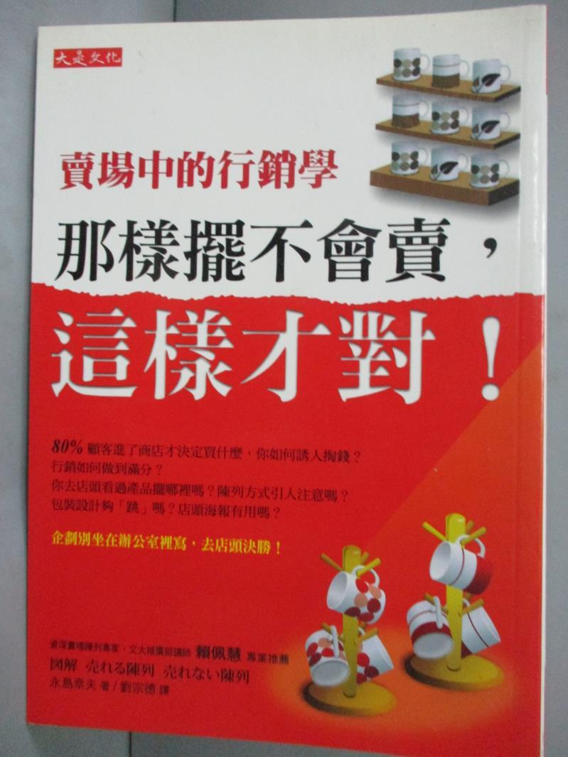 ~書寶 書T1/行銷_LHC~那樣擺不會賣 這樣才對!賣場中的行銷學_劉宗德 永島幸夫