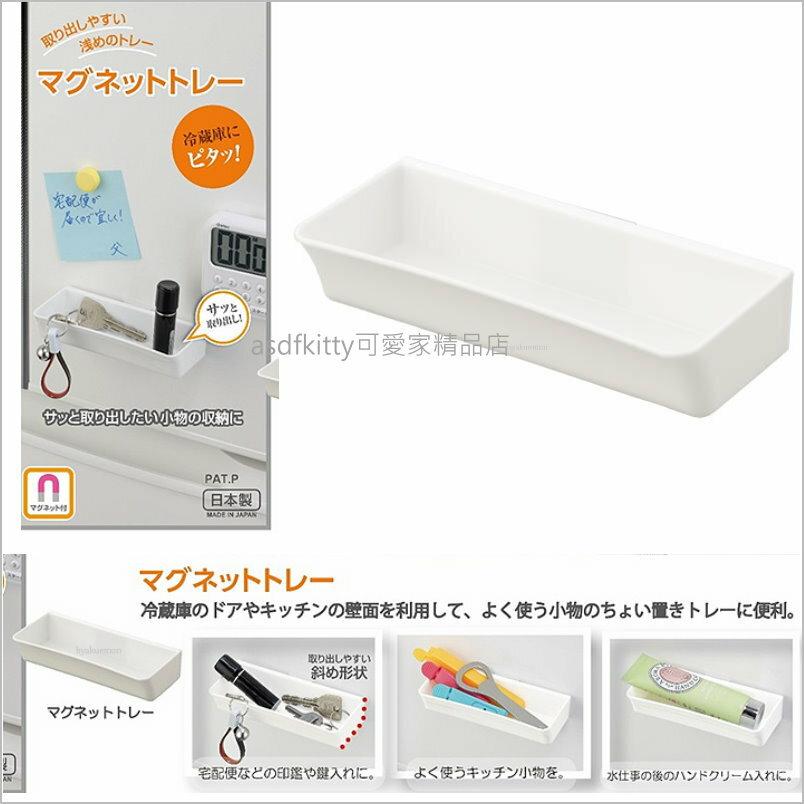asdfkitty可愛家☆-日本製-磁鐵置物架-橫-小物收納-冰箱門.電腦主機.大門.等任何可吸住的地方