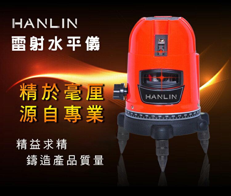 HANLIN-高亮度雷射墨線水平儀(水平線/垂直線/十字線) 【風雅小舖】