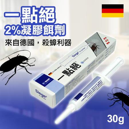 德國一點絕2%凝膠餌劑30g公司貨一點絕蟑螂滅蟑利器小強剋星廚房合法販售【N203015】