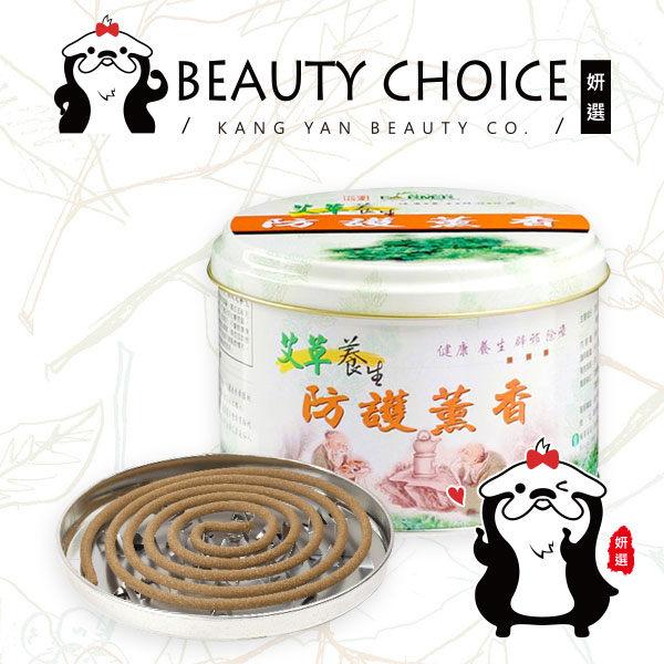 【姍伶】艾草之家 艾草養生防護薰香30環(鐵盒) 台灣製造,約可燃燒8小時