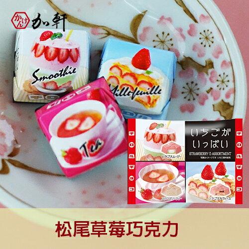 《加軒》日本松尾草莓巧克力