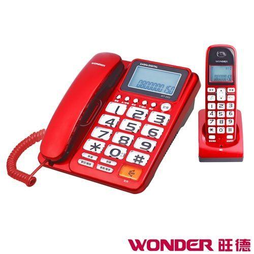 <br/><br/>  WONDER旺德 2.4G超大字鍵高頻子母無線電話 WT-D03 紅色<br/><br/>