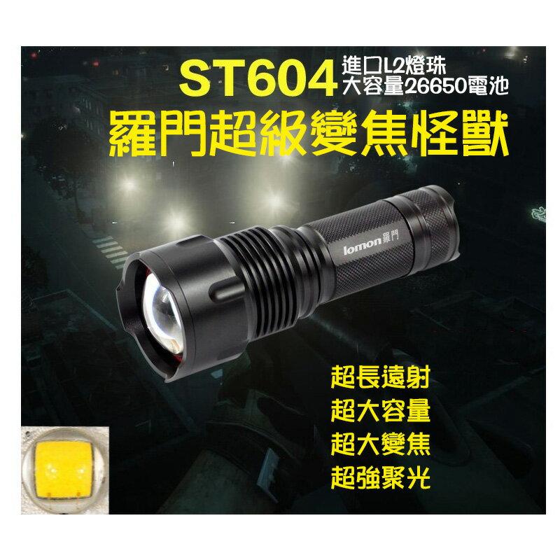羅門正品 白光 強光手電筒 26650 最遠500米 高流明 釣魚露營燈 ST604 夜遊 探照燈