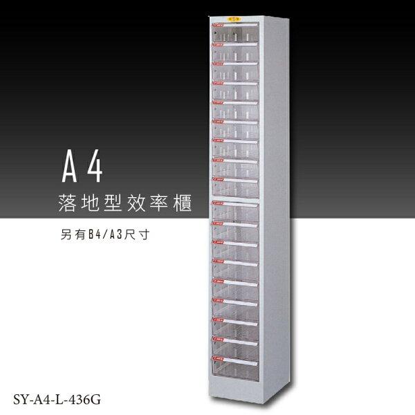 【台灣品牌嚴選】大富SY-A4-L-436GA4落地型效率櫃組合櫃置物櫃多功能收納櫃