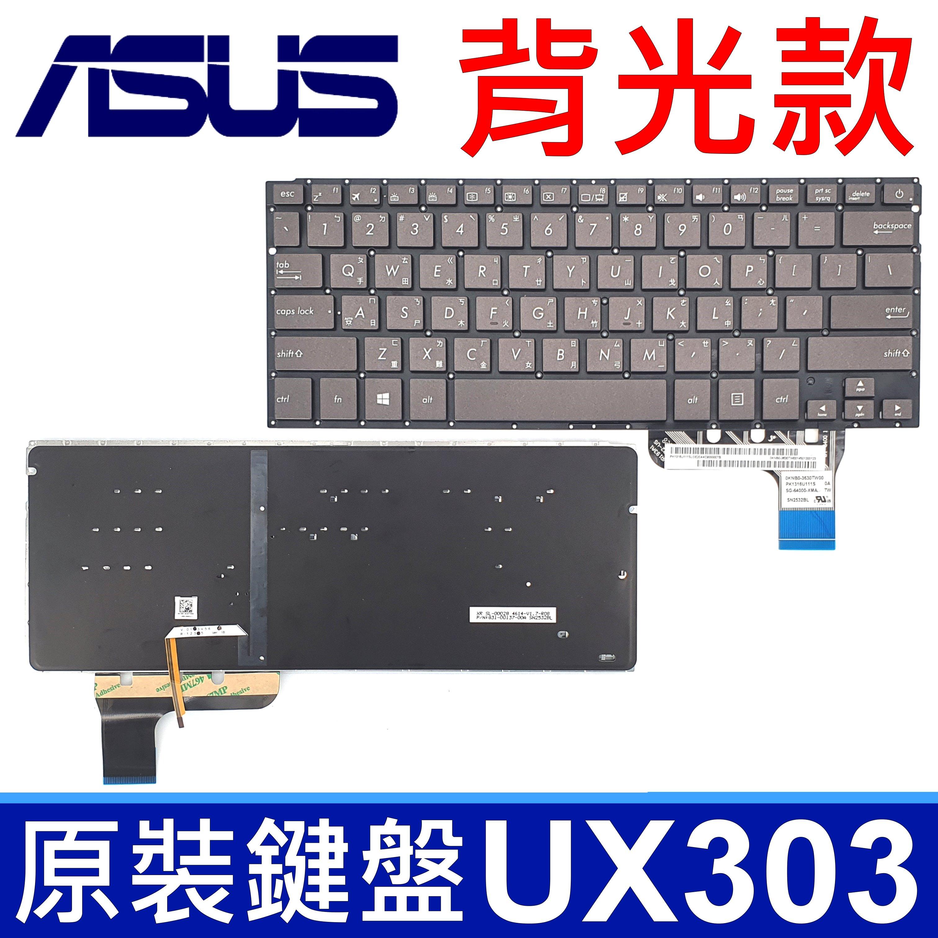 ASUS 華碩 UX303 背光款 繁體中文 筆電 鍵盤 UX303A UX303L UX303U UX303LA UX303LB UX303LN UX303UA UX303UB