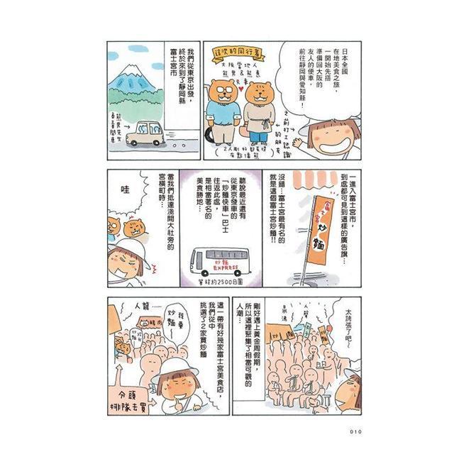 高木直子一個人吃太飽套書(暖肚加送午餐約會便利帆布袋) 9