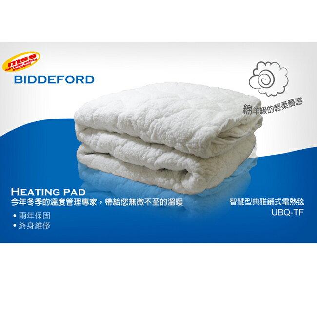 【BIDDEFORD】羊絨毛智慧型安全鋪式電熱毯 UBQ-TF