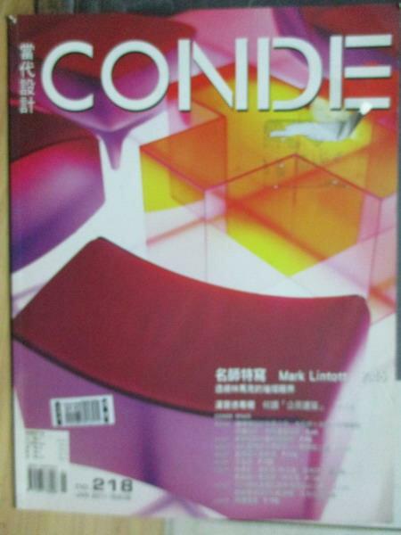 【書寶二手書T2/設計_XEV】CONDE當代設計_218期_名師特寫等
