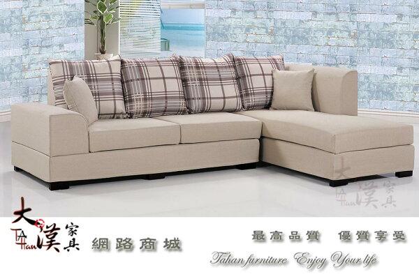 【大漢家具】L型絨布米色沙發組(面右)