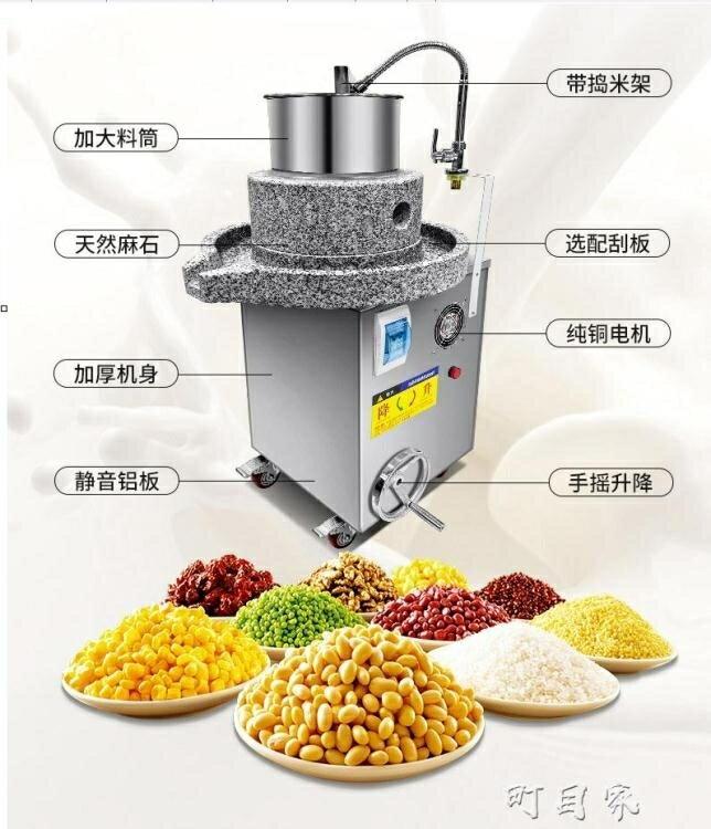 雲浮石磨機腸粉機商用大型電動石磨豆腐豆漿磨米機全自動煎餅果子YYPSUPER SALE樂天雙12購物節