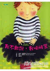 樂天書城:我不敢說,我怕被罵