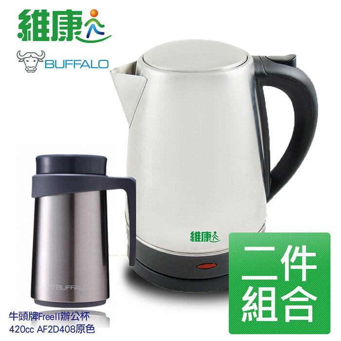 《買一送一》【維康】1.8L不鏽鋼電熱水壺 WK-1870 +牛頭牌FreeII辦公杯420cc AF2D408原色