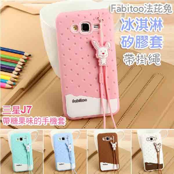 三星Galaxy J7 保護套 Fabitoo法比兔冰淇淋矽膠套 Samsung J700